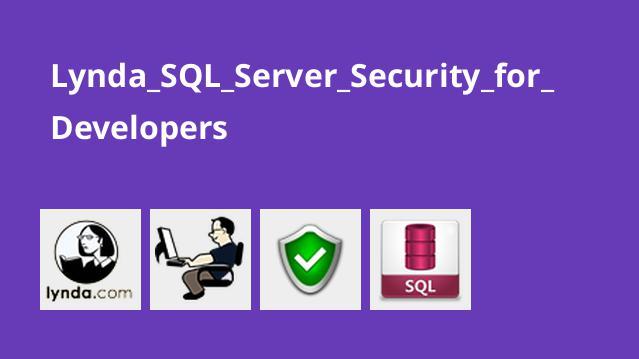 آموزش امنیت درSQL Server برای توسعه دهندگان