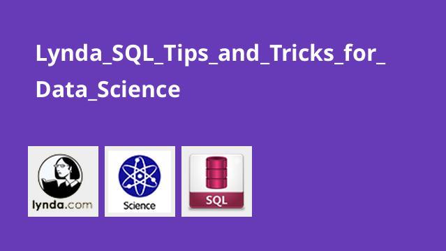 آموزش نکات، ترفندها و تکنیک های SQL