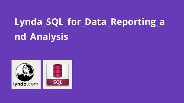 آموزش SQL برای آنالیز و تهیه گزارش از داده ها