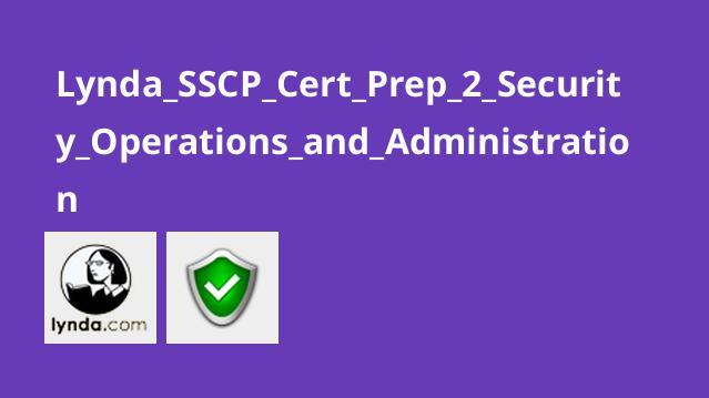 آموزش گواهینامهSSCP – بخش 2 – مدیریت و عملیات ایمن