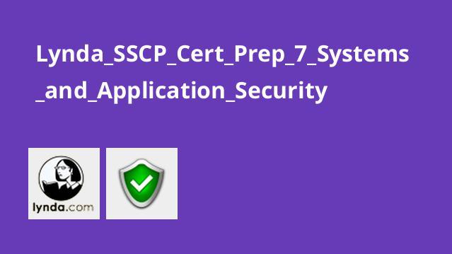 آموزش گواهینامهSSCP – امنیت سیستم و اپلیکیشن