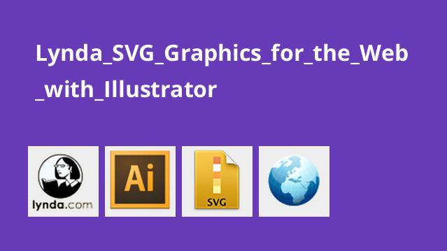 آموزشگرافیک SVG برای وب باIllustrator