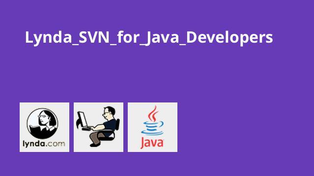 آموزش SVN برای توسعه دهندگان جاوا