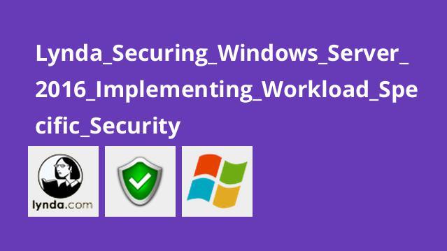 آموزش ایمن سازیWindows Server 2016 – پیاده سازی امنیت ویژه کار