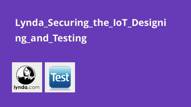 آموزش ایمن سازی IoT: طراحی و تست