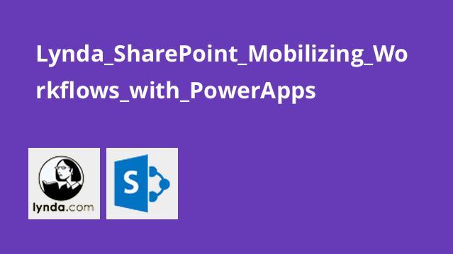 آموزش شیرپوینت: آماده سازی گردش های کاری در موبایل ها با PowerApps