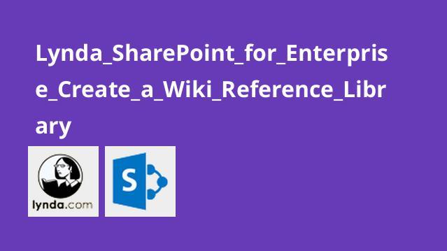 آموزش ساخت کتابخانه مرجعWiki در شیرپوینت برای سازمان ها