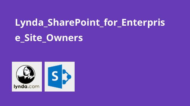 آموزشSharePoint برای سازمان ها – مالکان وب سایت