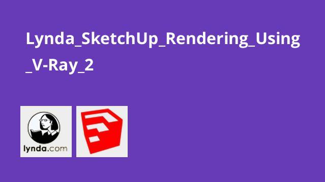رندر کردن SketchUp با استفاده از V-Ray 2