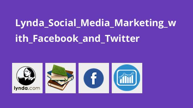 آموزش بازاریابی اجتماعی با Facebook و Twitter