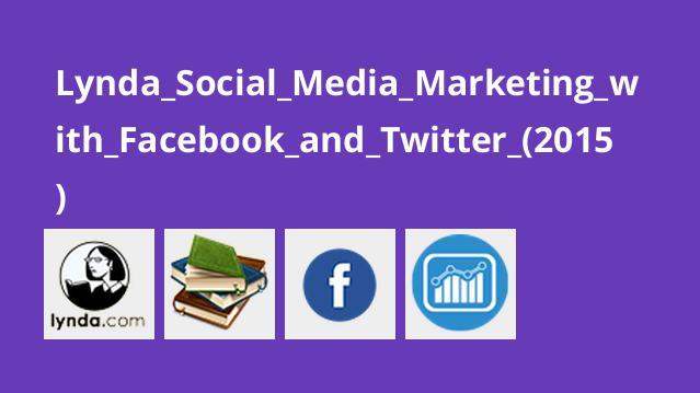 آموزش بازاریابی محتوا برای فیسبوک و توئیتر