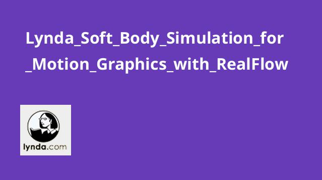 Lynda_Soft_Body_Simulation_for_Motion_Graphics_with_RealFlow