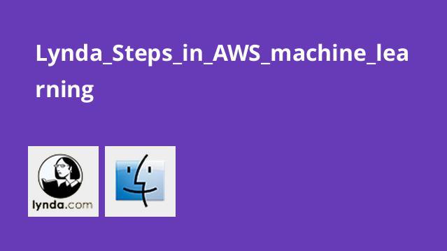 آموزش مراحل یادگیری ماشینیAWS