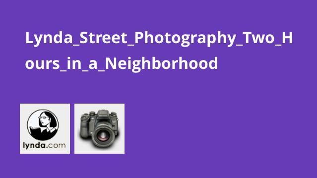 آموزش عکاسی در شهر : دو ساعت در یک محله