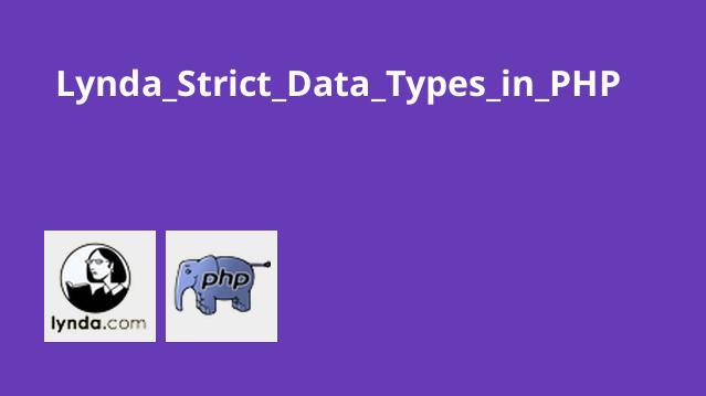 فعالسازی حساسیت به نوع داده در PHP