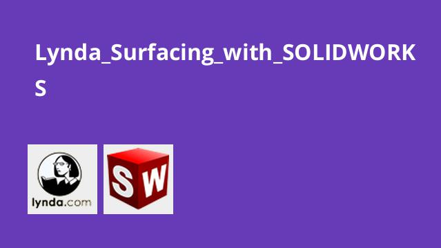 کار با ابزار Surfacing در SOLIDWORKS