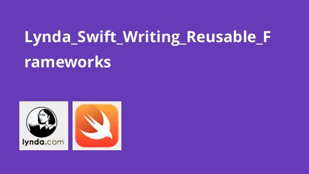 آموزش برنامه نویسی سوئیفت: نوشتن فریمورک های قابل استفاده مجدد