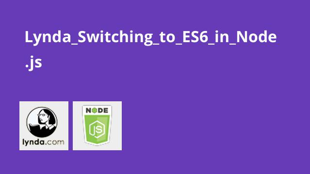 Lynda Switching to ES6 in Node.js