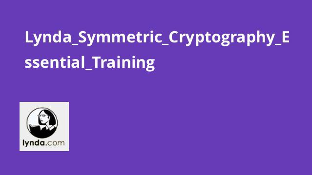 آموزش اصولی رمزنگاریمتقارن
