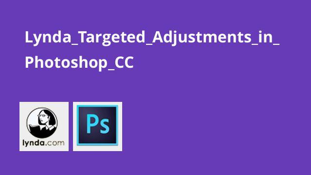آموزشتنظیمات هدفمند در Photoshop CC