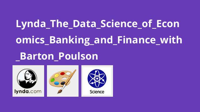 آموزش علم داده اقتصاد، بانک داری و امور مالی