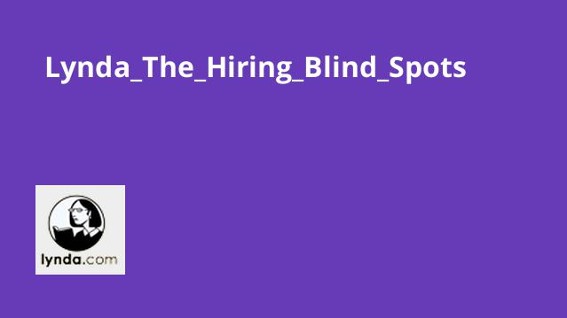 Lynda_The_Hiring_Blind_Spots