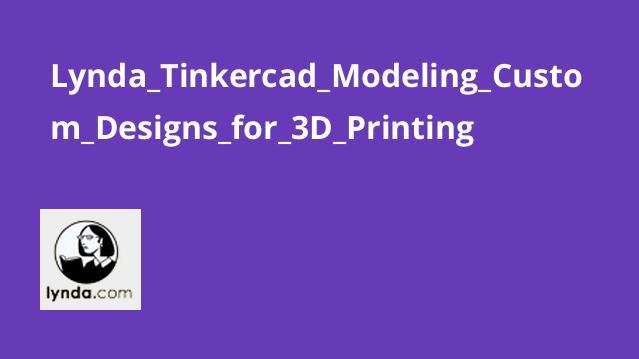 مدل سازی طرح های سفارشی برای چاپ سه بعدی