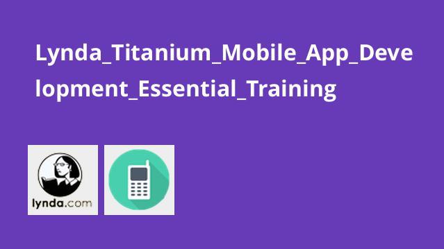 آموزش ساخت اپلیکیشن های موبایل با Titanium