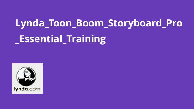 آموزش اصولیToon Boom Storyboard Pro