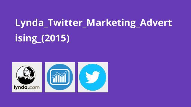 آموزش تبلیغات در بازاریابی توییتر (2015)