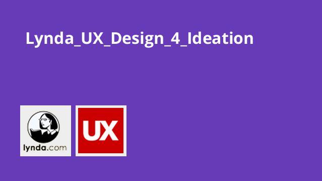 آموزش طراحی UX – ایده سازی