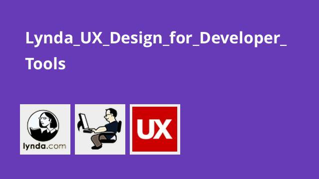 آموزش طراحی UX برای ابزارهای توسعه دهنده
