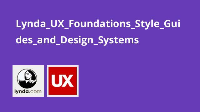 آموزش اصولUX – سیستم های طراحی وStyle Guides