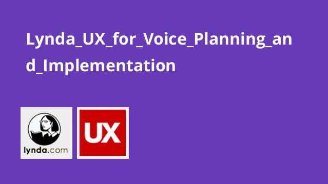 آموزشUX برای صدا – برنامه ریزی و پیاده سازی