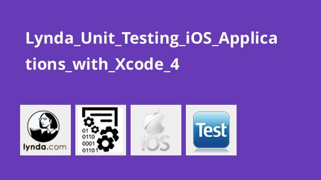 تست واحد اپلیکیشن های iOS با Xcode 4
