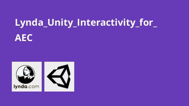آموزشقابلیت تعامل برای AEC درUnity