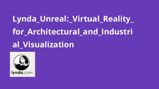 Lynda Unreal: Virtual Reality for Architectural & Industrial Visualization