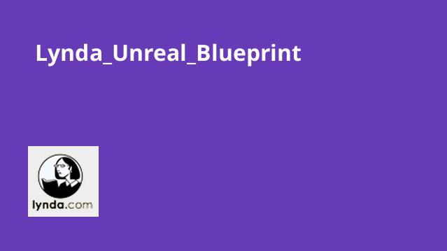 آموزش استفاده از Blueprint
