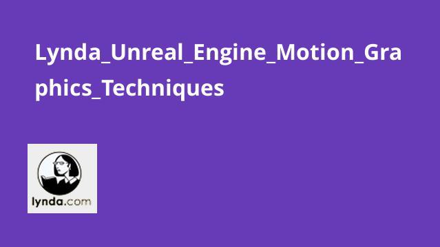 Lynda_Unreal_Engine_Motion_Graphics_Techniques