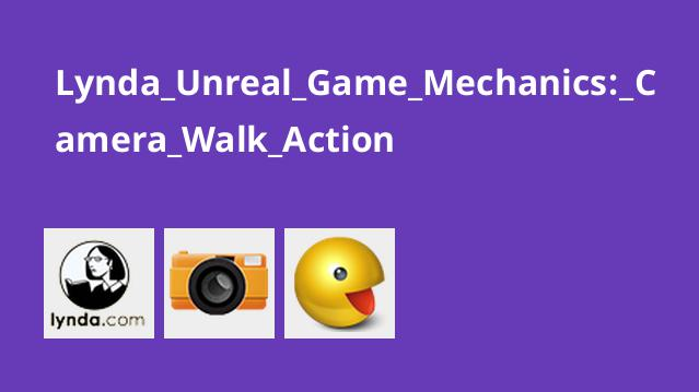 آموزش مکانیک بازی Unreal: حرکت دوربین در حین پیاده روی کاراکتر
