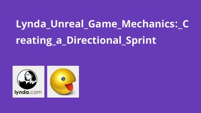 آموزش مکانیک بازی Unreal: ایجاد یک Sprint جهت دار