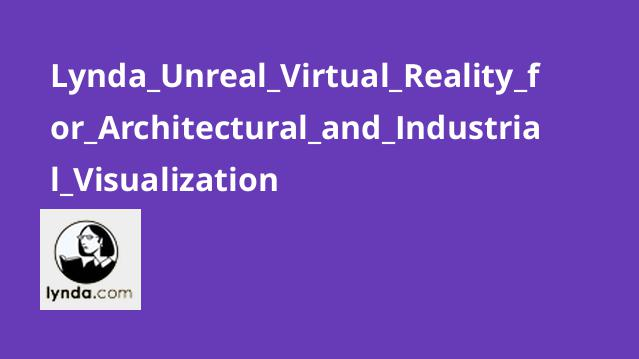 Lynda_Unreal_Virtual_Reality_for_Architectural_and_Industrial_Visualization