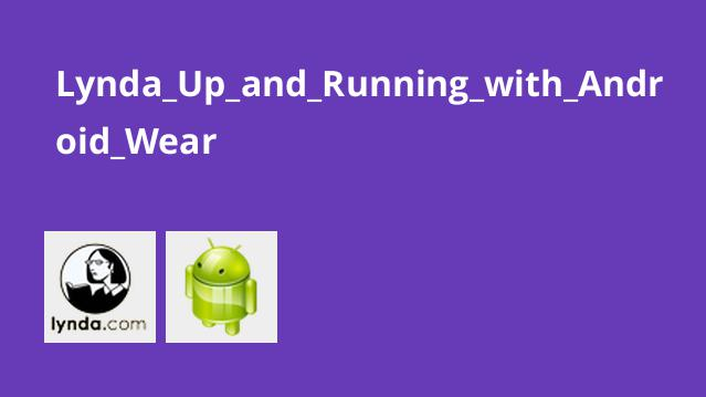 دوره آموزش Up and Running with Android Wear