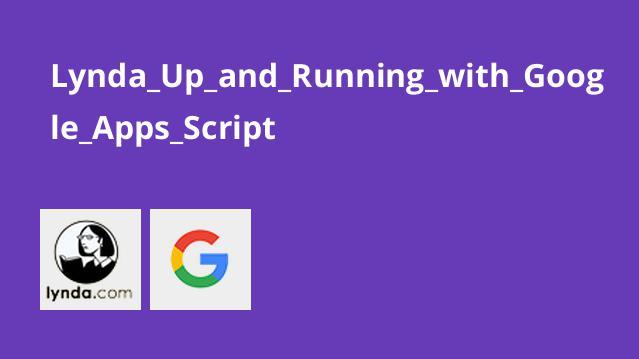 آشنایی با Google Apps Script