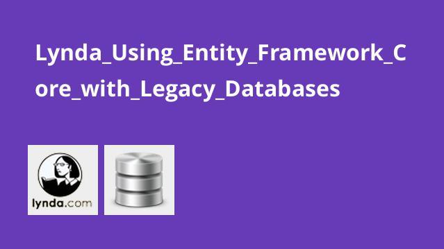 آموزش استفاده ازEntity Framework Core با پایگاه دادهLegacy