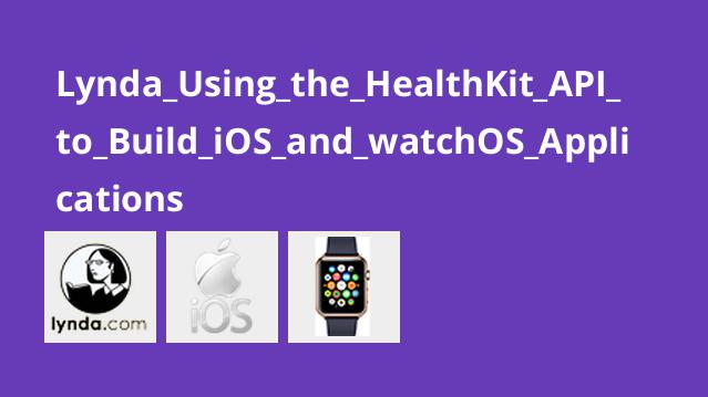 Lynda Using the HealthKit API to Build iOS and watchOS Applications