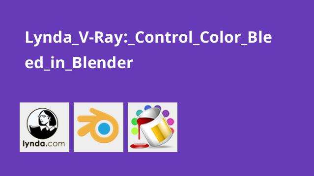 Lynda V-Ray: Control Color Bleed in Blender