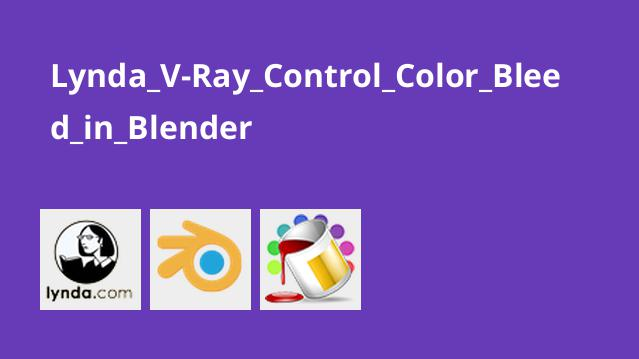 Lynda_V-Ray_Control_Color_Bleed_in_Blender