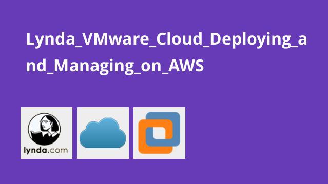 آموزش استقرار و مدیریت VMware Cloud در AWS