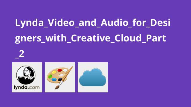 آموزش ویدئو و صدا برای طراحان باCreative Cloud – بخش 2